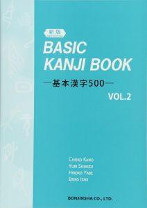 Basic Kanji Book Vol 2 (PDF) - Japanese Quizzes