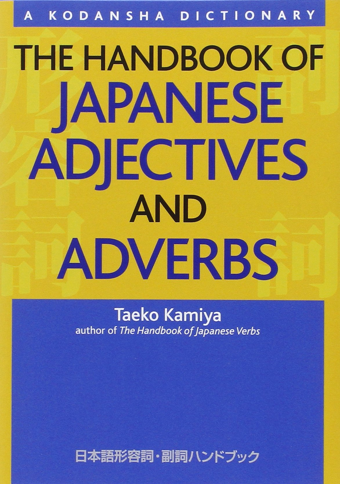 Preposition In Learn In Marathi All Complate: The Handbook Of Japanese Adjectives And Adverbs