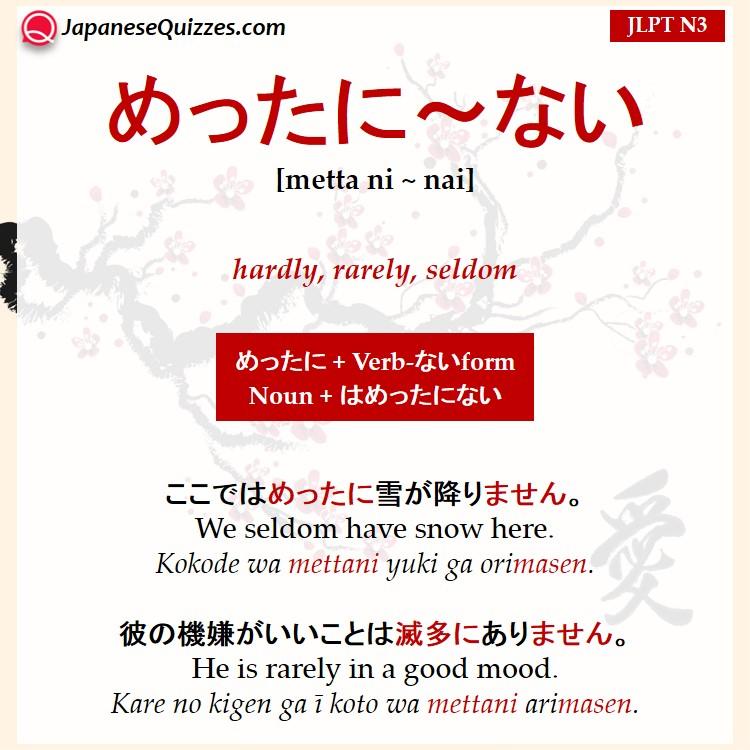 めったに~ない (metta ni ~ nai) - JLPT N3 Grammar List
