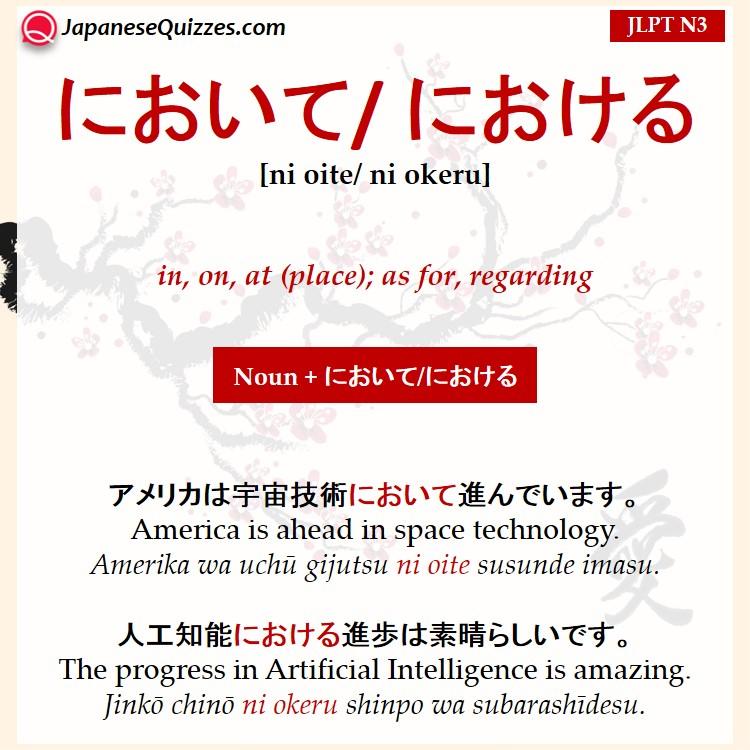 において/ における (ni oite / ni okeru) - JLPT N3 Grammar List