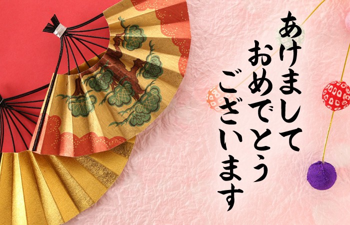 wishing_others_a_happy_new_year_in_japanese_01