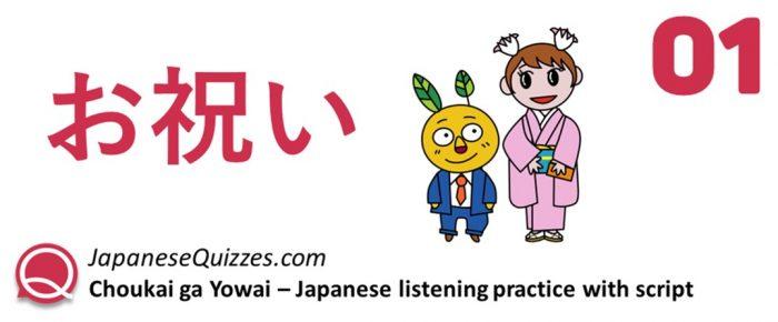 Choukai ga Yowai - Japanese listening practice with script