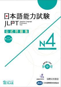 JLPT N4 Books - Japanese Quizzes