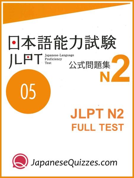 JLPT Practice Test N2 03