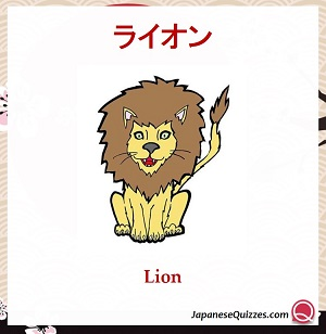 Animals in Japanese [Flashcards]
